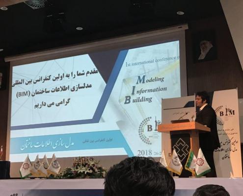 اولین کنفرانس بین المللی مدلساری اطلاعات ساختمان