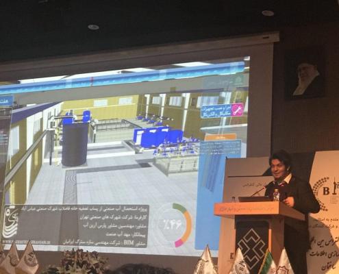 دومین کنفرانس بیم ایران سخنرانی